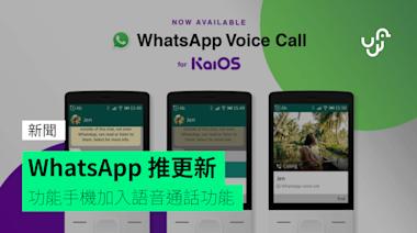 WhatsApp 推更新 功能手機加入語音通話功能 - 香港 unwire.hk