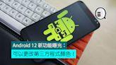 Android 12 新功能曝光:可以更改第三方程式顏色!