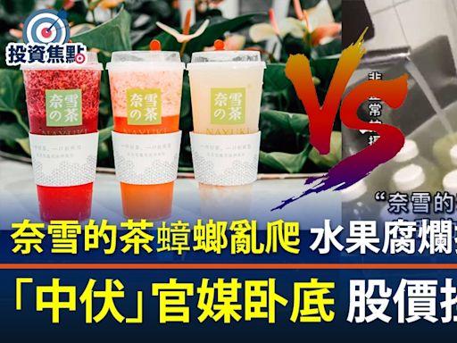 【中伏官媒卧底】奈雪的茶淩晨官方微博道歉 股價創上市新低 | BusinessFocus
