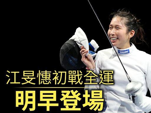 【陝西全運】江旻憓明早登場 方凱申再爭個人獎牌
