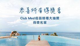 打針優惠|度假村集團「ClubMed」抽獎結果出爐 頭獎獲全包式...