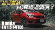 全台首發!All New Honda Fit 汽油版試駕 真值這個價?