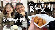 去廣州吃爆!10家在地好店 腸粉/糖水/牛雜/酒吧 || 廣州