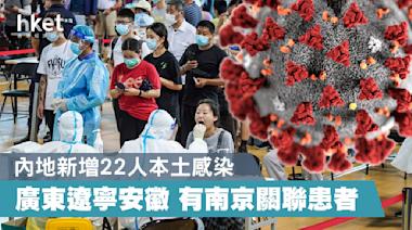 【新冠肺炎】內地增22人染疫 廣東遼寧安徽有南京關聯感染者 - 香港經濟日報 - 中國頻道 - 國情動向