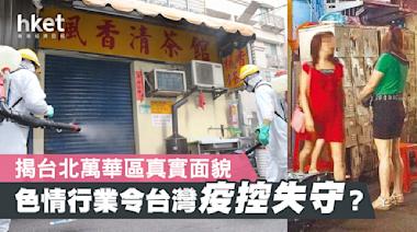 【台灣疫情】揭台北萬華區真實面貌 色情氾濫令台灣疫控失守 - 香港經濟日報 - 中國頻道 - 社會熱點