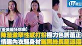 【愛美麗狂想曲】陳瀅性感打扮極力色誘蕭正楠 著情趣內衣曬黑絲長腿大派福利