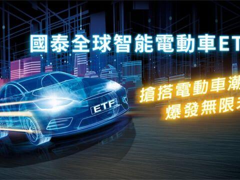 國泰全球智能電動車ETF 駕馭EV新科技及綠能雙趨勢 6/15帶您飆速前行!