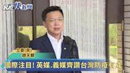 國際注目! 英媒.義媒齊讚台灣防疫有成
