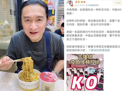 黃安貼影片大讚疫苗戰「中國KO美國」 網友曝真相狠打臉