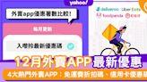 12月外賣app優惠比較!foodpanda優惠碼/Deliveroo promo code/UberEats折扣碼/e肚仔優惠碼