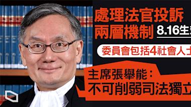 處理法官投訴兩層機制 8.16 生效 4 社會人士加入 主席張舉能:不可削弱司法獨立 | 立場報道 | 立場新聞