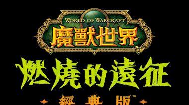《魔獸世界:燃燒的遠征》經典版6月2日重返外域!豪華典藏版同步登場
