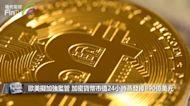 歐美擬加強監管 加密貨幣市值24小時蒸發掉890億美元