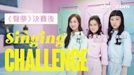 《聲夢》Gigi炎明熹、Chantal姚焯菲、Yumi鍾柔美 :決賽後Singing Challenge大展歌藝 仲想挑戰「神奇」穿搭?