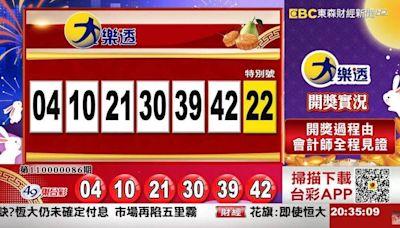 9/24 大樂透、雙贏彩、今彩539開獎囉!
