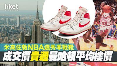 米高佐敦NBA選秀季戰靴 成交價貴過曼哈頓樓價 - 香港經濟日報 - 即時新聞頻道 - 國際形勢 - 環球社會熱點