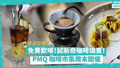 召喚咖啡迷!PMQ Coffee Agenda雲集逾20間本地咖啡品牌!必試手沖咖啡班、咖啡燒賣!   玩樂 What's On