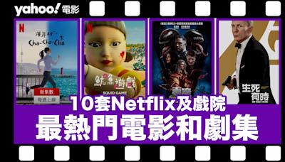 【Yahoo睇戲煲劇推介】10套Netflix及戲院最熱門電影和劇集!今期最Hit嘅呢套?