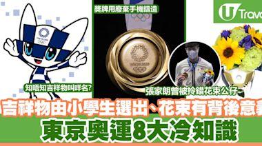 東京奧運8大冷知識獎牌由廢棄手機鑄造、頒獎花束與3.11大地震災區有關? | U Travel 旅遊資訊網站