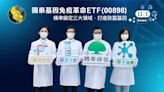 史上最低只要1萬!國泰推疫苗ETF