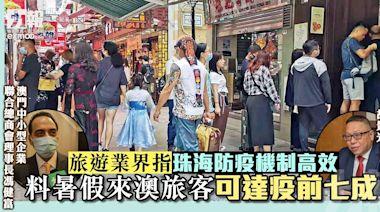 旅遊業界指珠海防疫機制高效 料暑假來澳旅客可達疫前七成