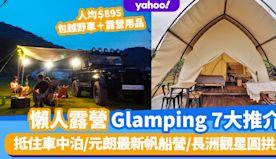 Glamping香港|懶人露營7大推介!平住車中泊/元朗最新帆船...