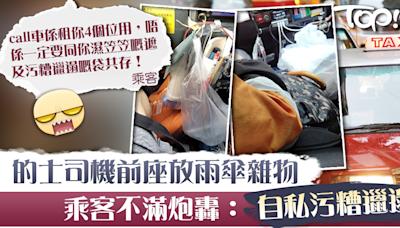 【自私司機】的士司機前座放雨傘雜物 乘客炮轟「自私污糟邋遢」網民反應兩極 - 香港經濟日報 - TOPick - 健康 - 健康資訊