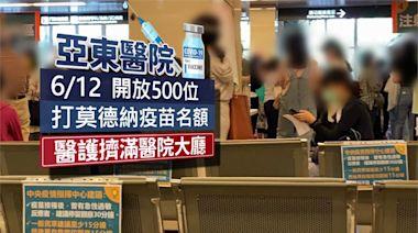 搶打莫德納! 亞東醫院人擠爆 恐有群聚風險-台視新聞網
