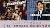 2021下半年煲劇巡禮:《The Penthouse 3》、《Voice 聲命線 4》 6月首播 - she.com