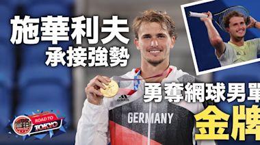 【東京奧運】施華利夫男單奪金 德國網壇第一人