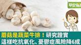 蘑菇是蔬菜牛排!研究證實這樣吃抗氧化、憂鬱症風險降6成