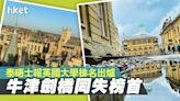 泰晤士報英國大學排名出爐 牛津劍橋同失榜首 - 香港經濟日報 - 即時新聞頻道 - 國際形勢 - 環球社會熱點