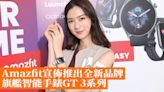Amazfit宣佈推出全新品牌旗艦智能手錶GT 3系列 - 香港手機遊戲網 GameApps.hk