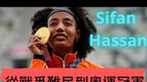 【運動王者】從戰爭難民到奧運冠軍 實力強到被質疑使用禁藥 她是 Sifan Hassan!