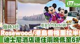 【Staycation優惠】Rosewood/港島香格里拉半價迪士尼酒店連住兩晚低至6折   U Travel 旅遊資訊網站