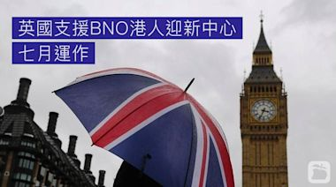 英國支援BNO港人迎新中心7月運作 提供稅務顧問等貼身協助 | 蘋果日報