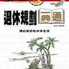 二手書博民逛書店 《退休規劃一典通 預備美好的未來生活》 R2Y ISBN:9867508823│齊克用