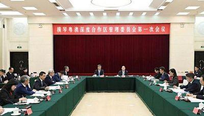 橫琴合作示範區管委會首次開會 廣東及澳門首長共同主持