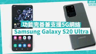【最強手機】Samsung Galaxy S20 Ultra功能完善!支援5G網絡 | 徐帥-手機情報站