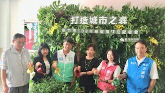 竹市綠屋頂改造計畫開跑 邀市民打造城市森林減緩熱島效應