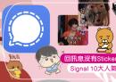 香港Signal App Sticker 下載懶人包|大大與小妹、Pepe、Kakao 等10大人氣推介! | Cosmopolitan HK