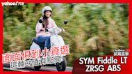 【試駕直擊】面面俱到小資選!2021 SYM Fiddle Lt ZRSG ABS新北城郊試駕!