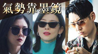 時尚 韓劇主角御用墨鏡大盤點 金庫犯案、美男詐欺、旅行、上課都要戴   蘋果新聞網   蘋果日報