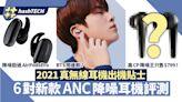 2021真無線ANC降噪藍牙無線耳機6款評測 兩款千元以下性價比高|科技玩物