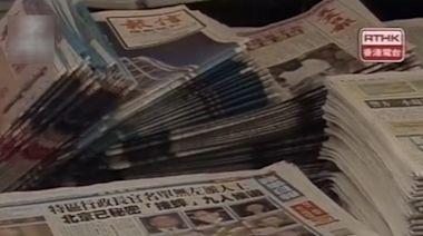 蘋果日報26年來披露多宗獨家新聞 採訪手法曾惹爭議 - RTHK