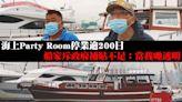 海上Party Room|停業逾200日 船家轟政府補貼不足:政府當我哋透明 | 蘋果日報