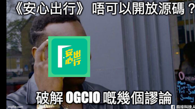 「安心出行」唔適合開放源碼?破解 OGCIO 嘅幾個謬論 | 前線科技人員 | 立場新聞