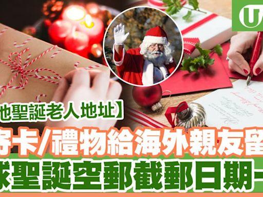【聖誕節2021】一文睇各地聖誕空郵截郵日想寫信畀聖誕老人、寄卡/禮物給海外親友留意(附聖誕老人收件地址)   U Travel 旅遊資訊網站