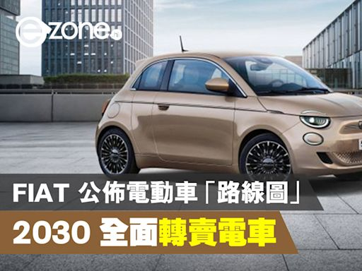 【e+車路事】FIAT 公佈電動車「路線圖」 2030 全面轉賣電車 - ezone.hk - 科技焦點 - 科技汽車