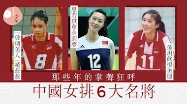 東京奧運|中國女排那些年6大名將今何在 惠若琪孫玥成幸福人妻